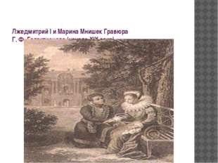 Лжедмитрий I и Марина Мнишек Гравюра Г.Ф.Галактионова (начало XIX века).
