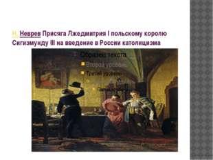 Н. НевревПрисяга Лжедмитрия I польскому королю Сигизмунду III на введение в