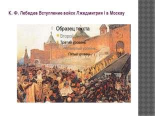К.Ф.Лебедев Вступление войск Лжедмитрия I в Москву