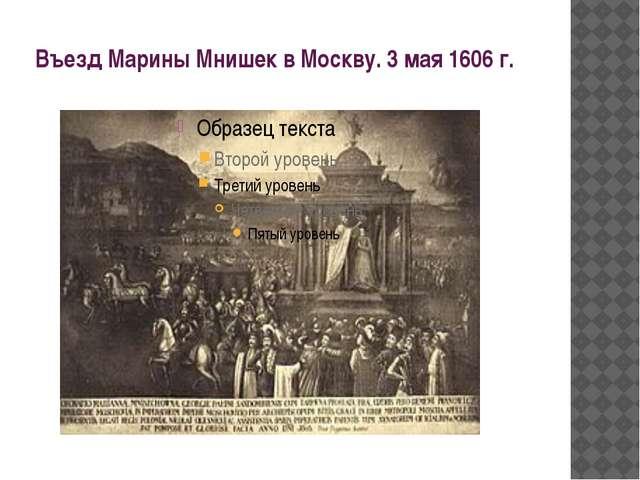 Въезд Марины Мнишек в Москву. 3 мая 1606г.