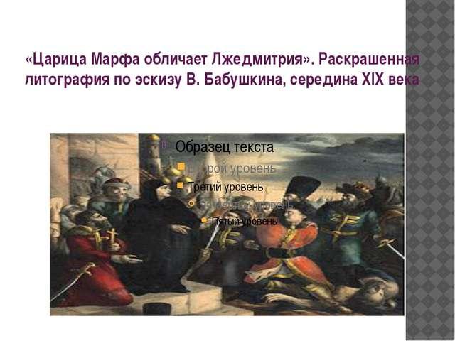 «Царица Марфа обличает Лжедмитрия». Раскрашенная литография по эскизу В. Бабу...