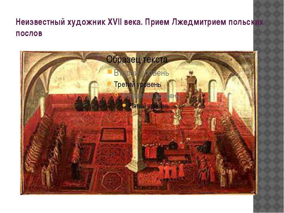 Неизвестный художник XVII века. Прием Лжедмитрием польских послов