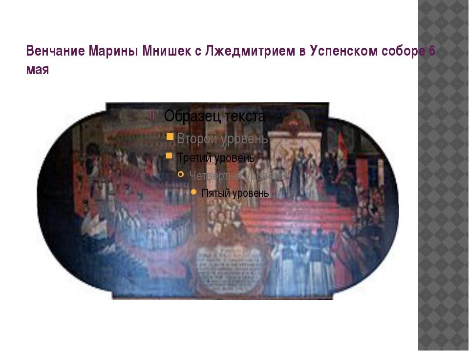 Венчание Марины Мнишек с Лжедмитрием в Успенском соборе 6 мая