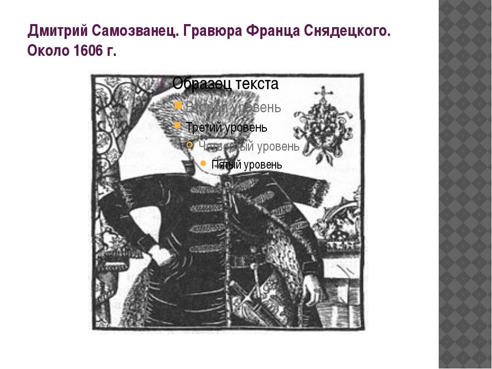 Дмитрий Самозванец. Гравюра Франца Снядецкого. Около 1606г.