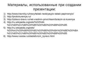 http://www.travniky.ru/travy/tabak-nastoyayyix-tabak-papirosnyix/ http://prot