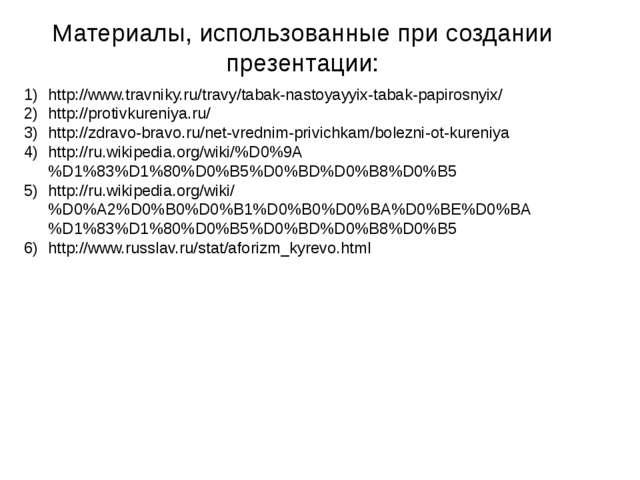 http://www.travniky.ru/travy/tabak-nastoyayyix-tabak-papirosnyix/ http://prot...