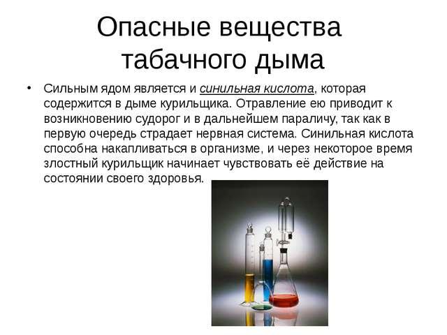 Опасные вещества табачного дыма Сильным ядом является исинильная кислота, ко...