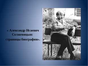 « Александр Исаевич Солженицын: страницы биографии».