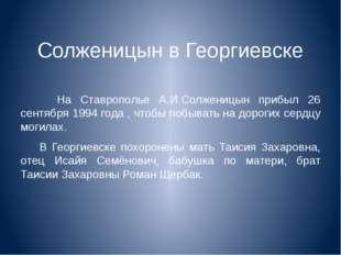 Солженицын в Георгиевске На Ставрополье А.И.Солженицын прибыл 26 сентября 199