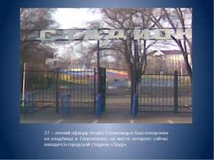 27 – летний офицер Исайя Солженицын был похоронен на кладбище в Георгиевске,