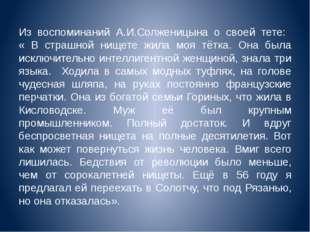 Из воспоминаний А.И.Солженицына о своей тете: « В страшной нищете жила моя тё