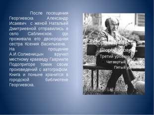 После посещения Георгиевска Александр Исаевич с женой Натальей Дмитриевной о