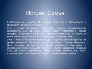 Истоки. Семья. А.И.Солженицын родился 11 декабря 1918 года в Кисловодске и пр