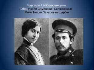 Родители А.И.Солженицына. Отец Исайя Семёнович Солженицын. Мать Таисия Захаро
