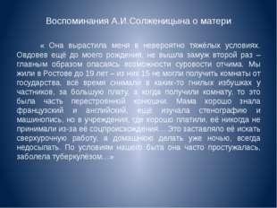 Воспоминания А.И.Солженицына о матери « Она вырастила меня в невероятно тяжёл