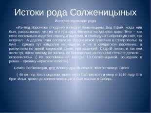 Истоки рода Солженицыных История отцовского рода «Из–под Воронежа откуда-то и