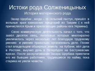 Истоки рода Солженицыных История материнского рода Захар Щербак , когда – то