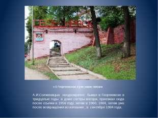 « С Георгиевском я уже навек связан» А.И.Солженицын неоднократно бывал в Гео