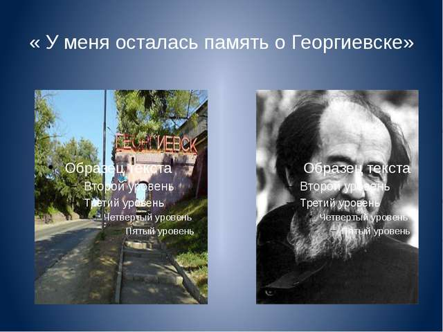 « У меня осталась память о Георгиевске»