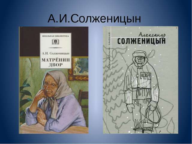 А.И.Солженицын