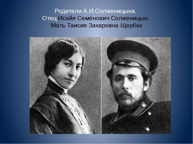 Родители А.И.Солженицына. Отец Исайя Семёнович Солженицын. Мать Таисия Захаро...