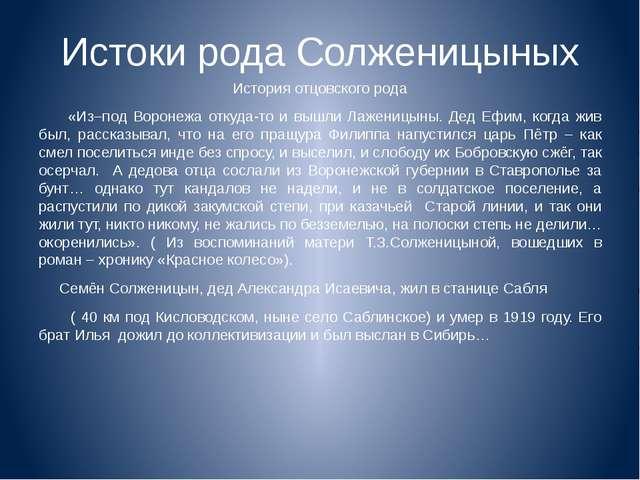 Истоки рода Солженицыных История отцовского рода «Из–под Воронежа откуда-то и...