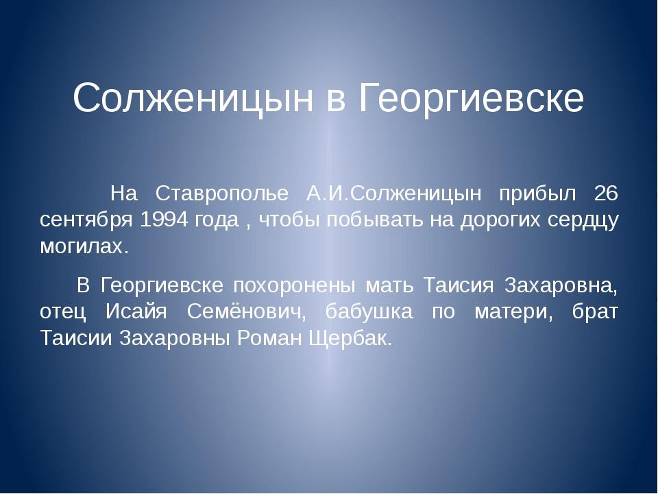 Солженицын в Георгиевске На Ставрополье А.И.Солженицын прибыл 26 сентября 199...