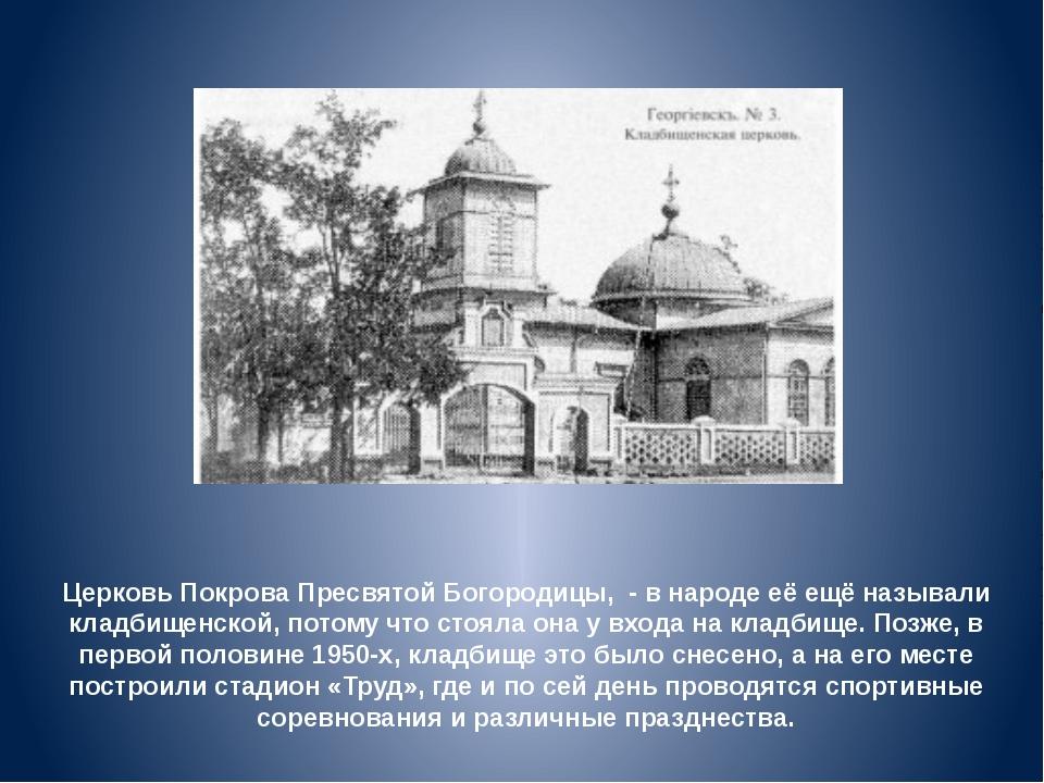 Церковь Покрова Пресвятой Богородицы, - в народе её ещё называли кладбищенско...