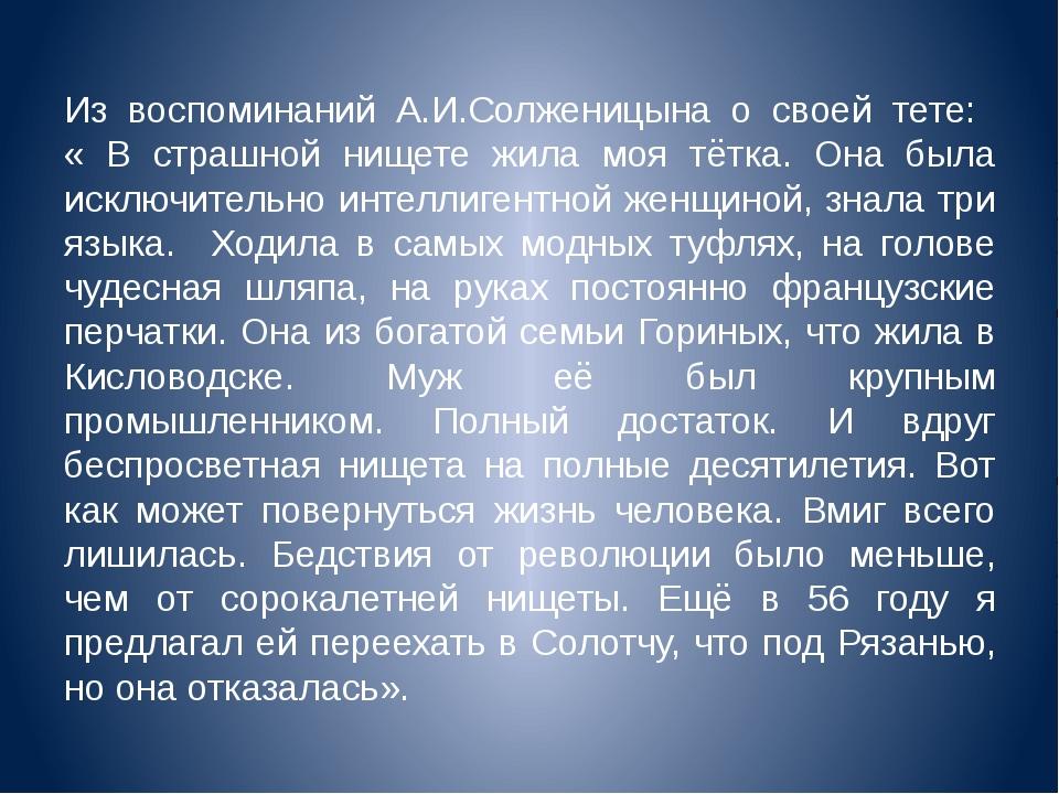 Из воспоминаний А.И.Солженицына о своей тете: « В страшной нищете жила моя тё...