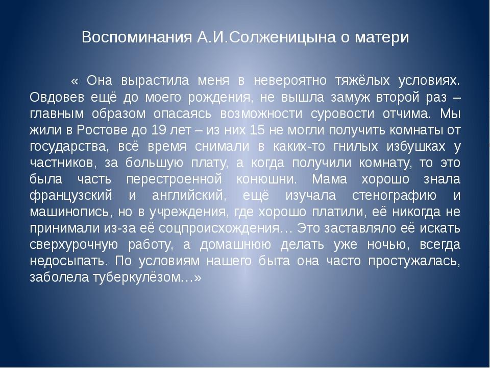 Воспоминания А.И.Солженицына о матери « Она вырастила меня в невероятно тяжёл...