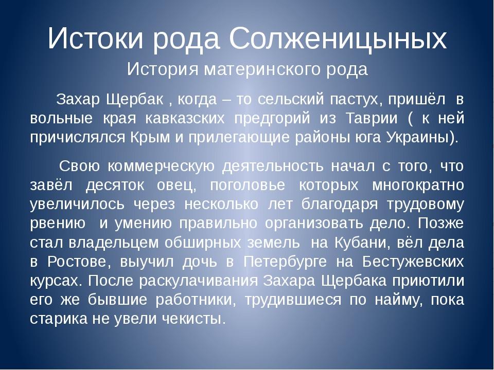 Истоки рода Солженицыных История материнского рода Захар Щербак , когда – то...