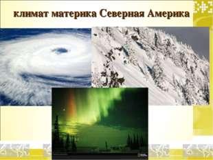 климат материка Северная Америка
