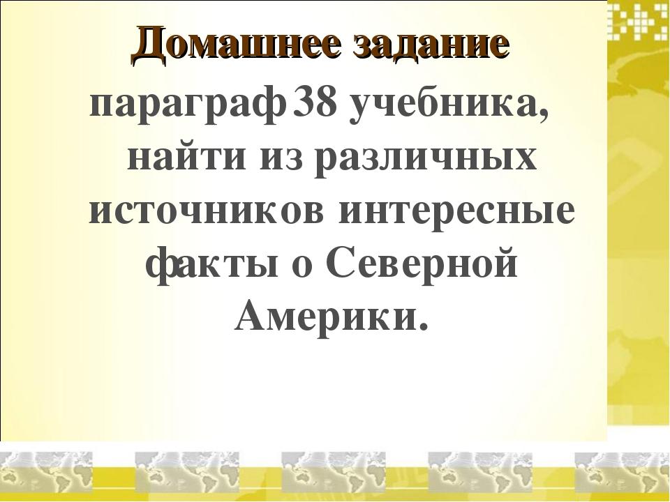 Домашнее задание параграф 38 учебника, найти из различных источников интересн...