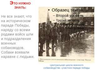 ЭТО НУЖНО ЗНАТЬ: Не все знают, что на историческом параде Победы, наряду со в
