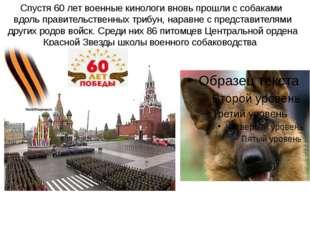 Спустя 60 лет военные кинологи вновь прошли с собаками вдоль правительственны