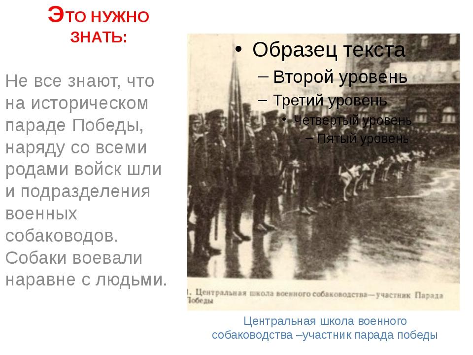 ЭТО НУЖНО ЗНАТЬ: Не все знают, что на историческом параде Победы, наряду со в...