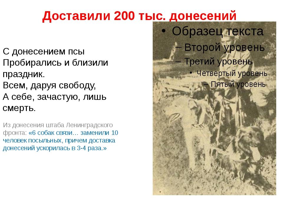 Доставили 200 тыс. донесений Из донесения штаба Ленинградского фронта: «6 соб...