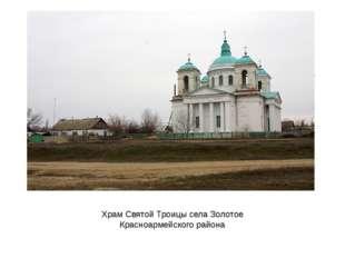 Храм Святой Троицы села Золотое Красноармейского района