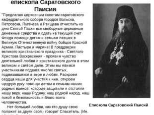 """Указ преосвященного епископа Саратовского Паисия: """"Предлагаю церковным совета"""