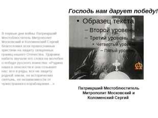 В первые дни войны Патриарший Местоблюститель Митрополит Московский и Коломен
