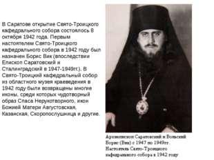В Саратове открытие Свято-Троицкого кафедрального собора состоялось 8 октября