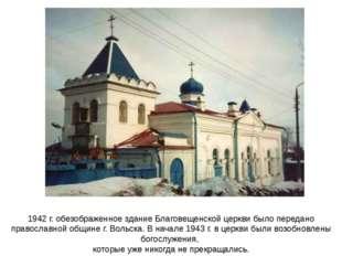 1942 г. обезображенное здание Благовещенской церкви было передано православно