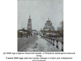 До1944года в здании Казанской церкви в Петровске размещался военный склад.