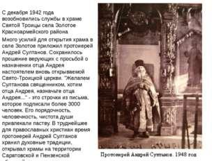 С декабря 1942 года возобновились службы в храме Святой Троицы села Золотое К