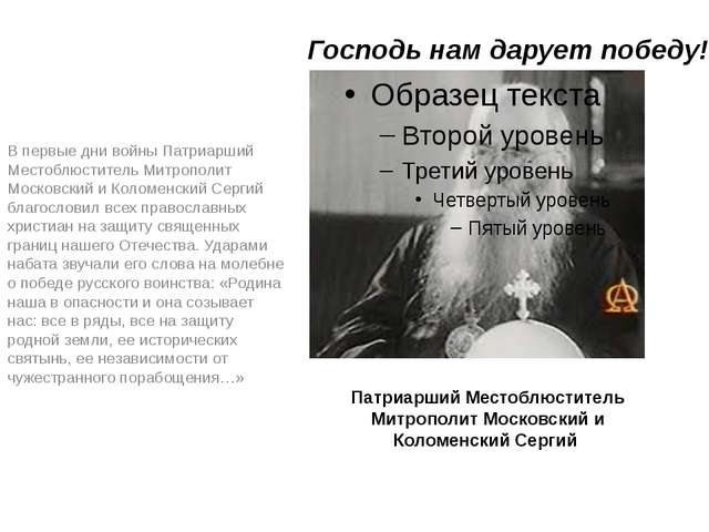 В первые дни войны Патриарший Местоблюститель Митрополит Московский и Коломен...