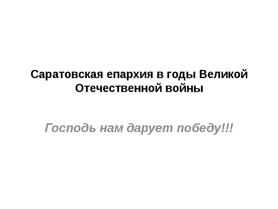 Саратовская епархия в годы Великой Отечественной войны Господь нам дарует поб...