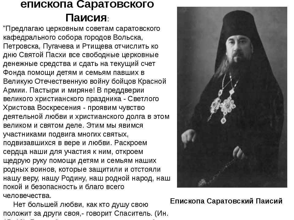 """Указ преосвященного епископа Саратовского Паисия: """"Предлагаю церковным совета..."""