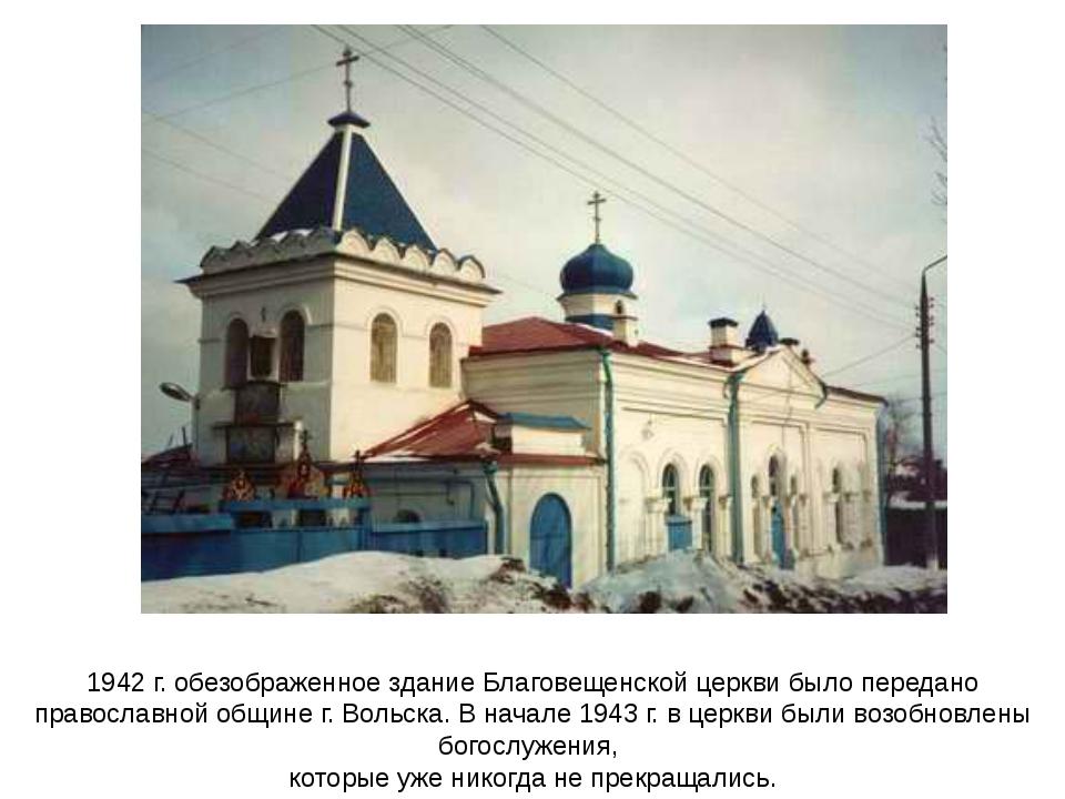 1942 г. обезображенное здание Благовещенской церкви было передано православно...