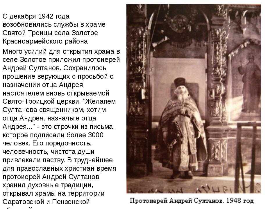 С декабря 1942 года возобновились службы в храме Святой Троицы села Золотое К...