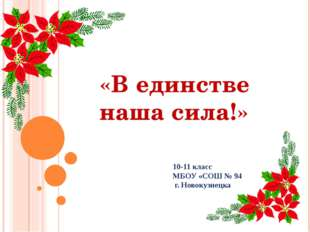 «В единстве наша сила!» 10-11 класс МБОУ «СОШ № 94 г. Новокузнецка